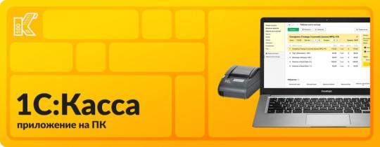1С: Касса приложение для ПК Электронная поставка